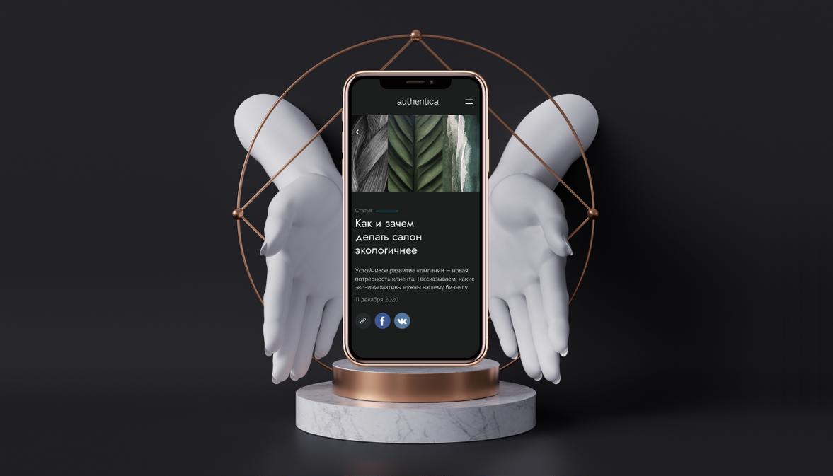 По случаю запуска онлайн-журнала Authentica рассказывает о миссии компании, аутентичном сообществе и новой диджитал-коммуникации.